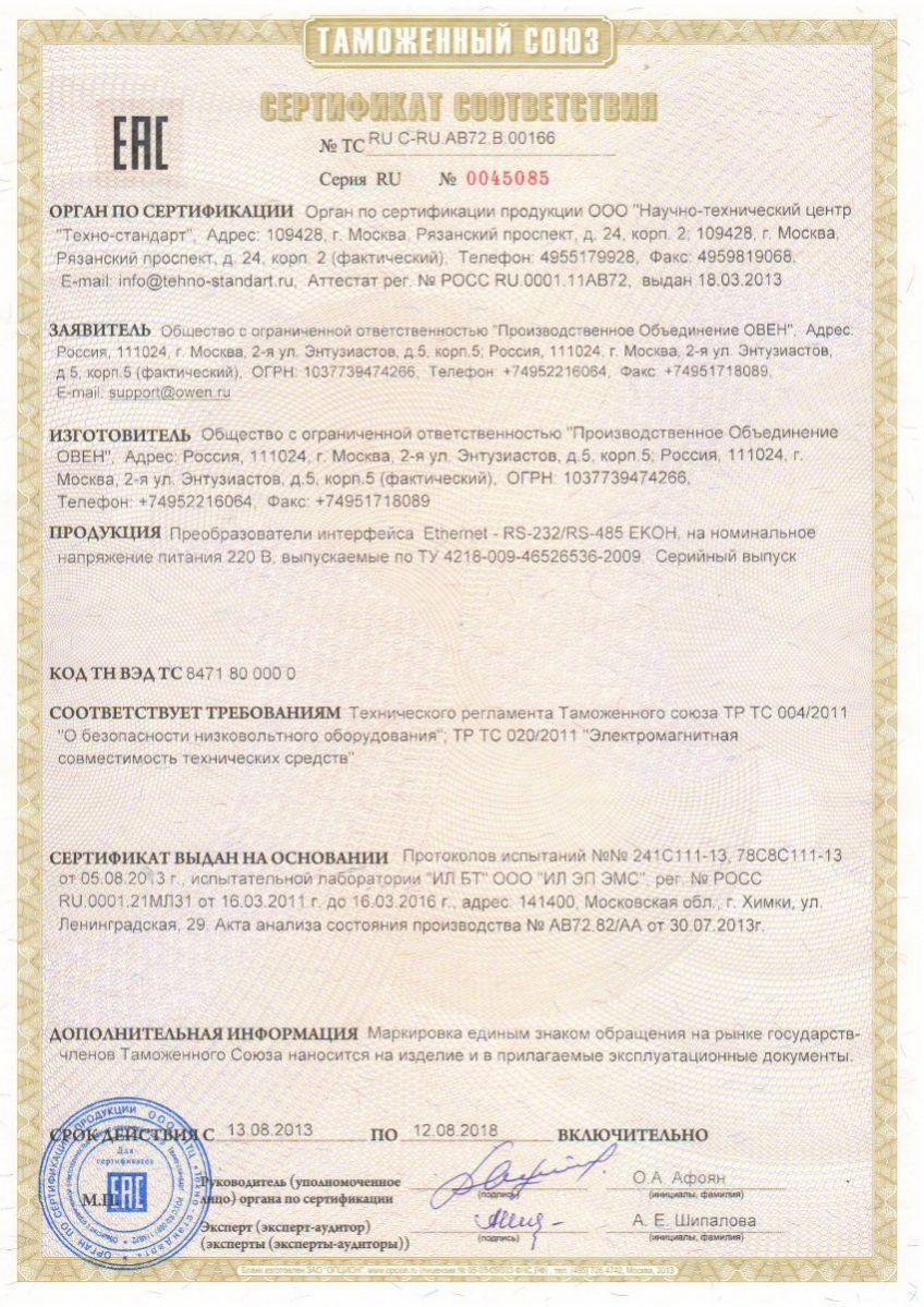 Тр тс 032 сертификация деталей сертификация согласования проекта с государственными органами